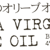 EXTRA VIRGIN OLIVE OIL by 45STYLE