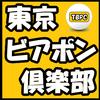 東京ビアポン倶楽部