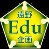 遠野Edu企画ネット販売所