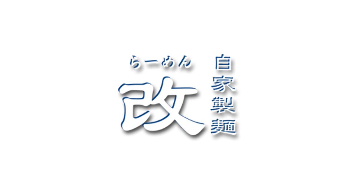 らーめん改 公式通販 東京都 台東区 蔵前に店を構える 『 らーめん 改 』でございます。 自家製麺、無添加、化学調味料を一切使用しない強いこだわりを持ってお客様に提供している店そのままの味をご自宅…