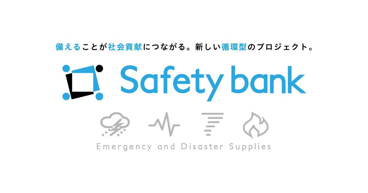 チェックアウト Safety bank