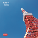 New single「東京タワー」