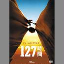 127時間[FXBNG-50192]