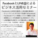 FacebookとLINE@を駆使した実店舗の集客法セミナー
