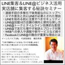 LINEビジネス活用とLINE@集客による実店舗に集客する秘訣5時間セミナー