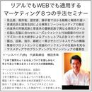 リアルでもWEBでも通用するマーケティング8つの手法セミナー
