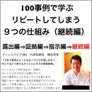 100事例で学ぶリピートしてしまう9つの仕組み(継続編)vol.1