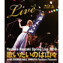 Blu-ray『Live vol.5  Yoshiko Hanzaki Spring Live 2013  ~歌いたいのは山々~ in Mt.RAINIER HALL SHIBUYA PLEASURE PLEASURE』