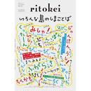 『季刊ritokei』11号「いろんな島のしまことば」(2014年11月28日発売)