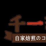 千一珈琲ショップ