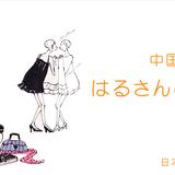 中国特選雑貨 『はるさんのお店』 日本桜花株式会社