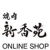焼肉新香苑ONLINE SHOP