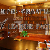 A LEATHER FACTORY