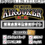 SENDAI AIRJOKER.EXE公式オンラインショップ