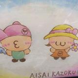 AISAI KAZOKU  愛栽家族オンライン店|多肉植物、サボテン、エアープランツの通販