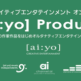 [ai:yo] products