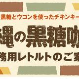 沖縄黒糖カレーの店・あじとや
