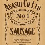 Akashi Sausage 明石ソーセージ