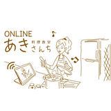オンライン料理教室 あきさんち