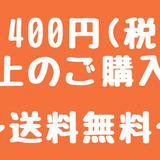 葵乃庄オンラインストア 公式通販