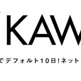hima://KAWAGOE