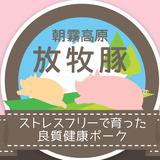 朝霧高原放牧豚 「富士山いい豚ショップ」