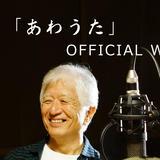 中山博  「あわうた」 Official Web Shop