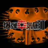 爆弾幸気圧Ⅱ Web shop