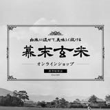株式会社 西の藏米 幕末玄米