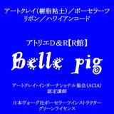 アトリエD&R 【R館】 Belle Pig