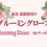 姫系 薔薇雑貨のブルーミングローズ