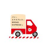 パンとエクスプレスと(通販ショップ)