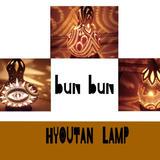 ひょうたんランプ bun bun