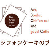 Cafe Cross Point Online Shop