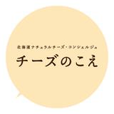 北海道産ナチュラルチーズ専門店|チーズのこえ