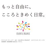 カラフルオーガニックColorful Organic®