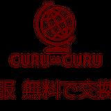 CURU ∞ CURU こども服無料交換くるくる