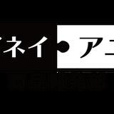コガネイ×アニメ商品開発部