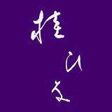 桂雛/小佐畑人形店