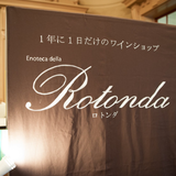 【期間限定】Enoteca della Rotonda