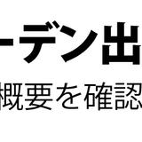 2019年ビアガーデン出演枠申し込みフォーム by TAHITI PROMOTION