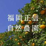 福岡正信自然農園