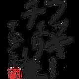藤田チェリー豆総本店