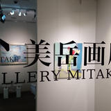 美岳画廊  GALLERY  MITAKE
