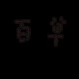 ギャルリ百草 online store