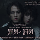 OFFICE SHIKA PRODUCE「罪男と罰男」公式チケット 販売窓口