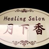 Healing Salon 月下香 Shop