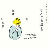 white monday