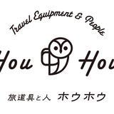 旅道具と人 HouHou〈ホウホウ〉