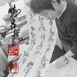 鈴木曉昇・美文字STORE